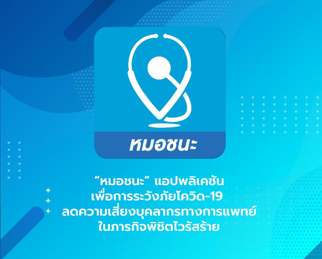 News_Teaser_Mobile_Doctot_Win_01