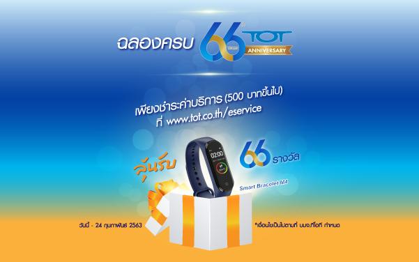 Thumbnail_TOT fiber 2U eService_66 Years TOT_01