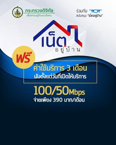 Net at Home_Thumbnail_01
