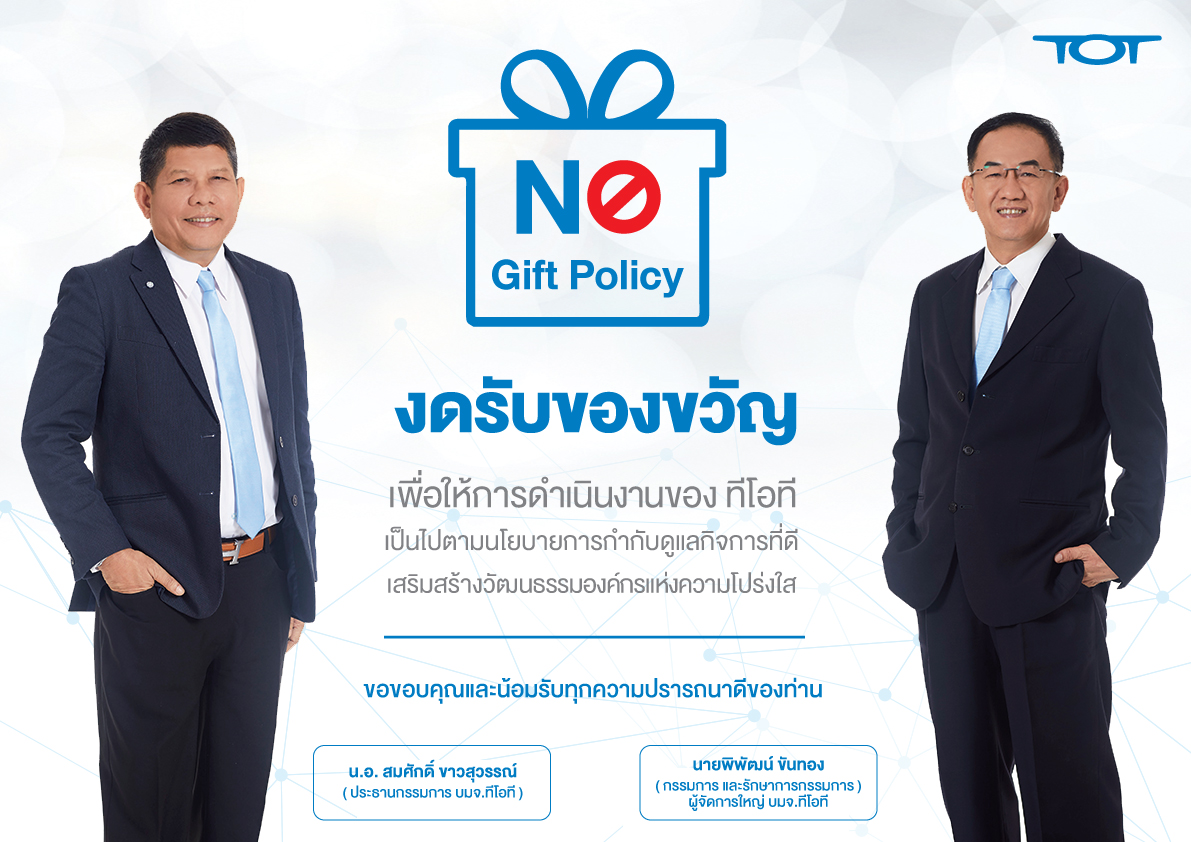 no-gift-policy-0021