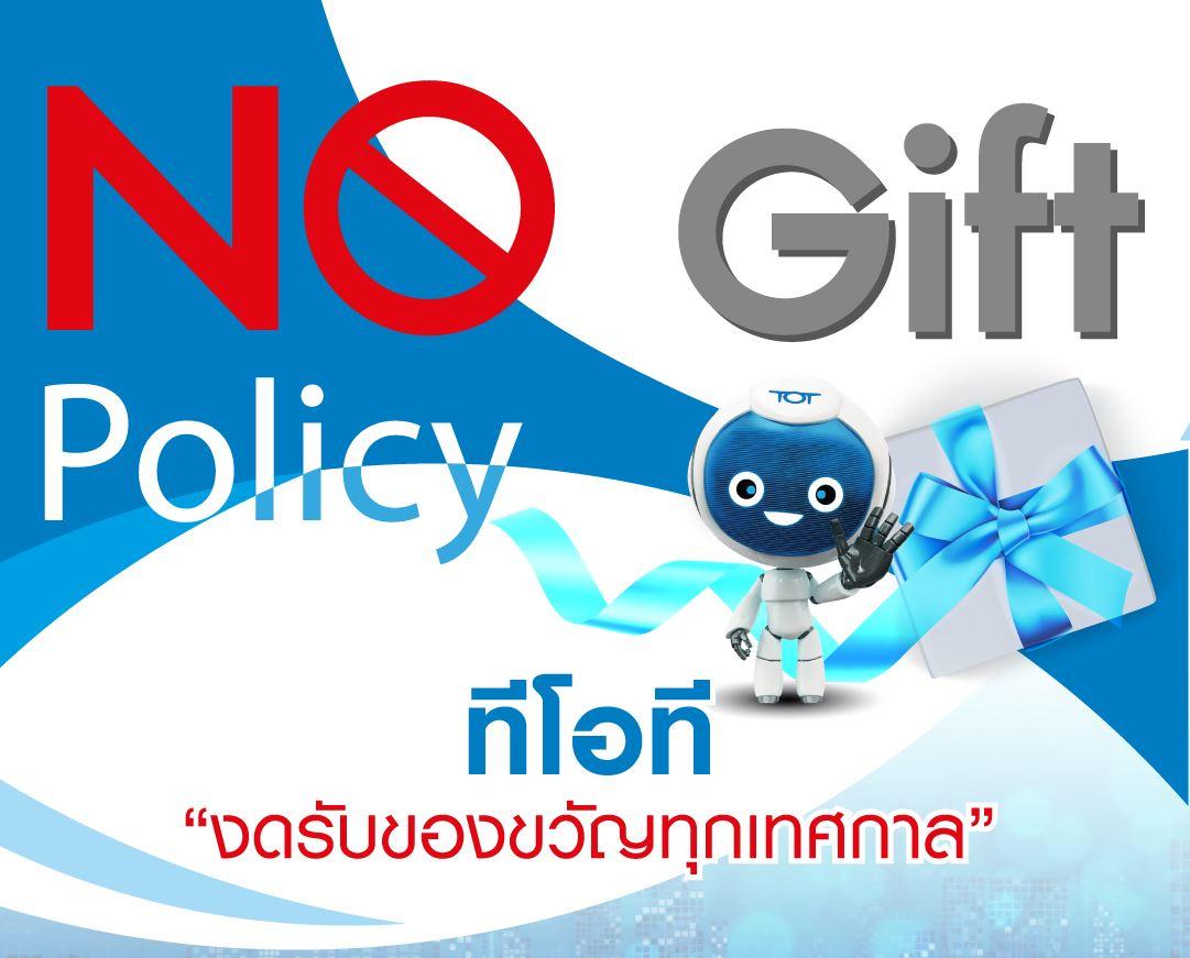 No Gift_Teaser Mobile_01