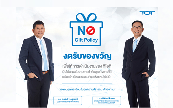 Nogiftpolicy2019-3