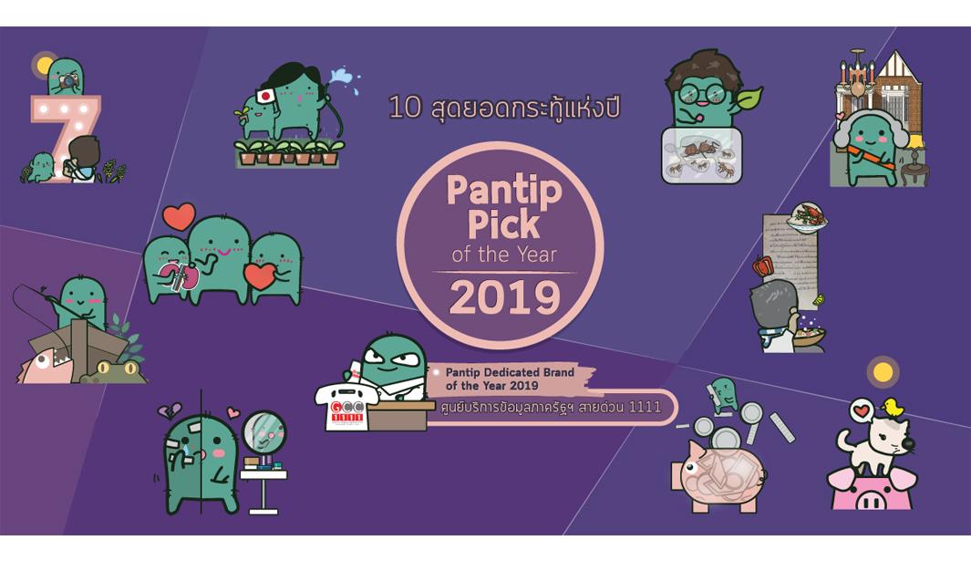 pantip04