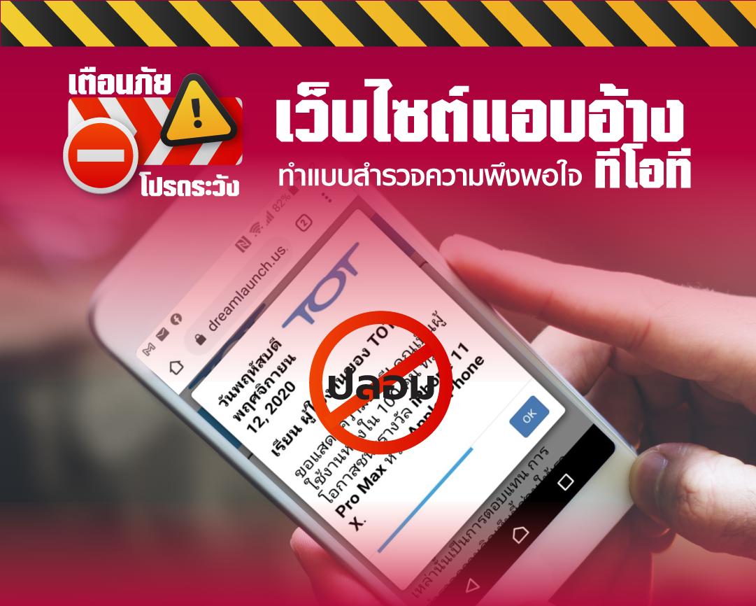 Teaser_Mobile_Phishing TOT_Update_08-2020_01 copy