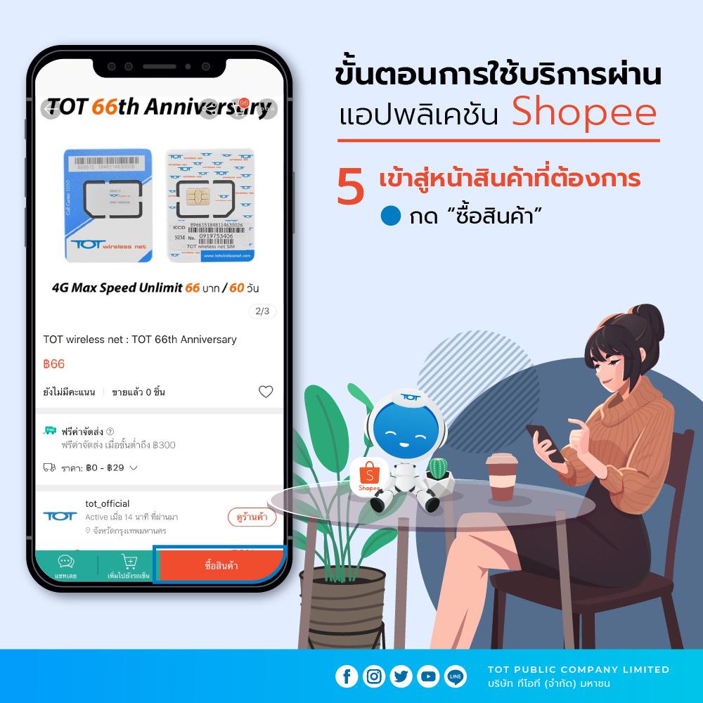 shopeeTOT5-01