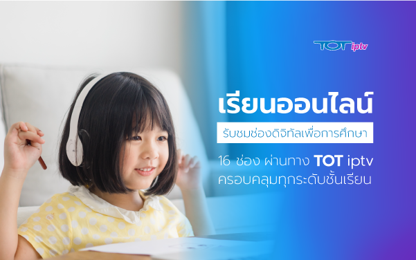 Digital Tips_TOT iptv_Edu_Digital_Thumbnail_01