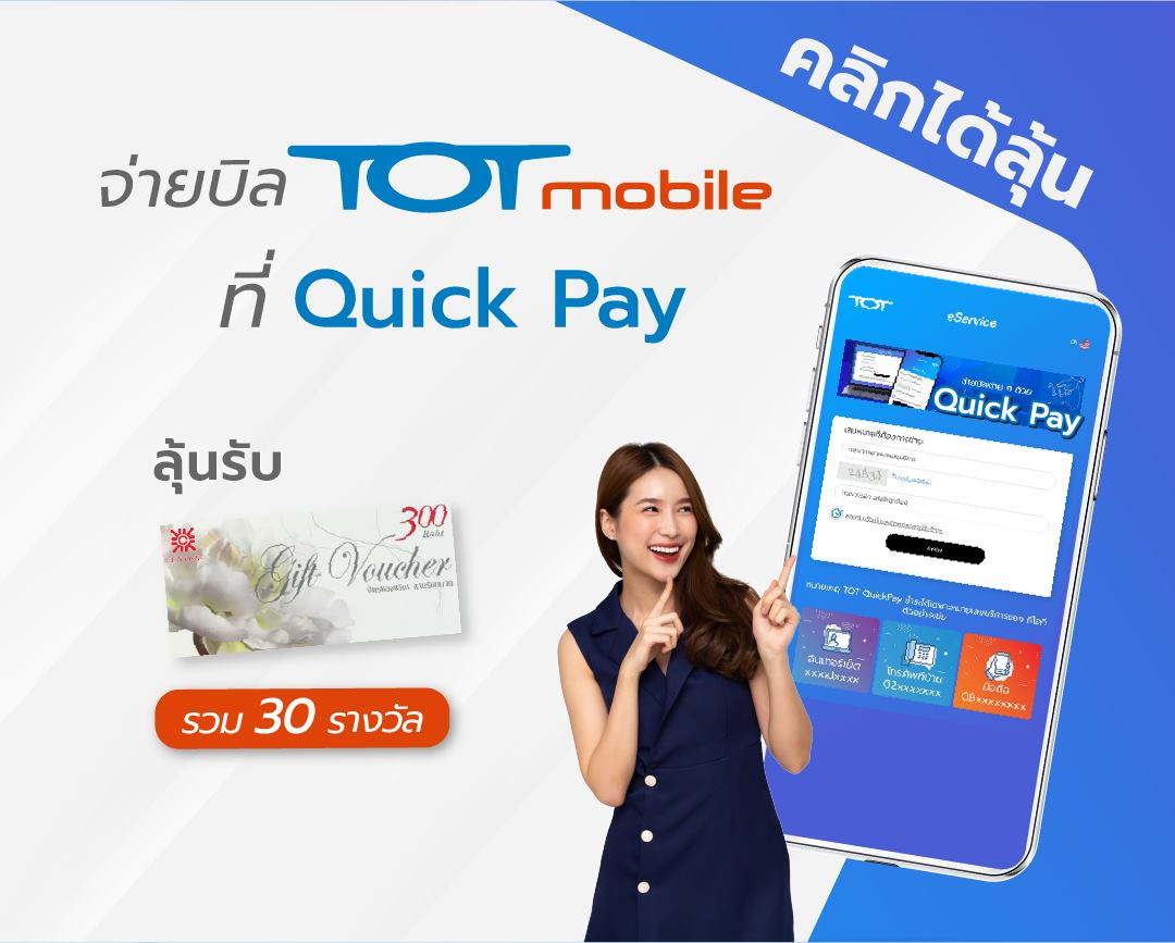 TOT Banner tot-mobile_quick-pay_2020_1080x865px