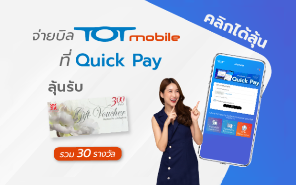 TOT Banner tot-mobile_quick-pay_2020_600x375px