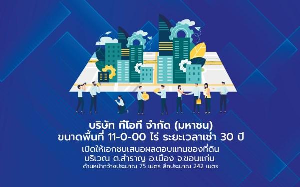 Thumbnail_News_TOT Rent_2020_01