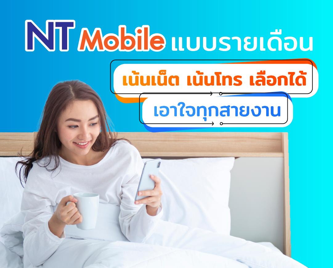 NT mobile_Teaser Mobile_Prepaid_01