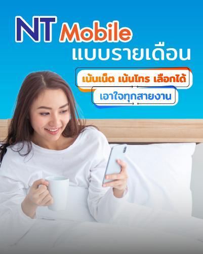 NT mobile_Thumbnail_Prepaid_01