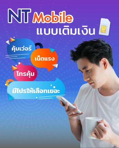 NT mobile_Thumbnail_Prepaid_02